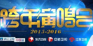 2015-2016年跨年演唱会
